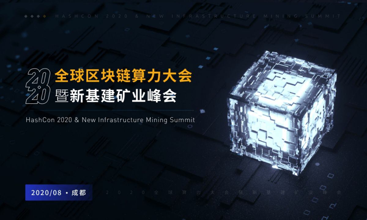 Forum Topics on First HashCon 2020 & New Infrastructure Mining Summit in China's Chengdu Revealed